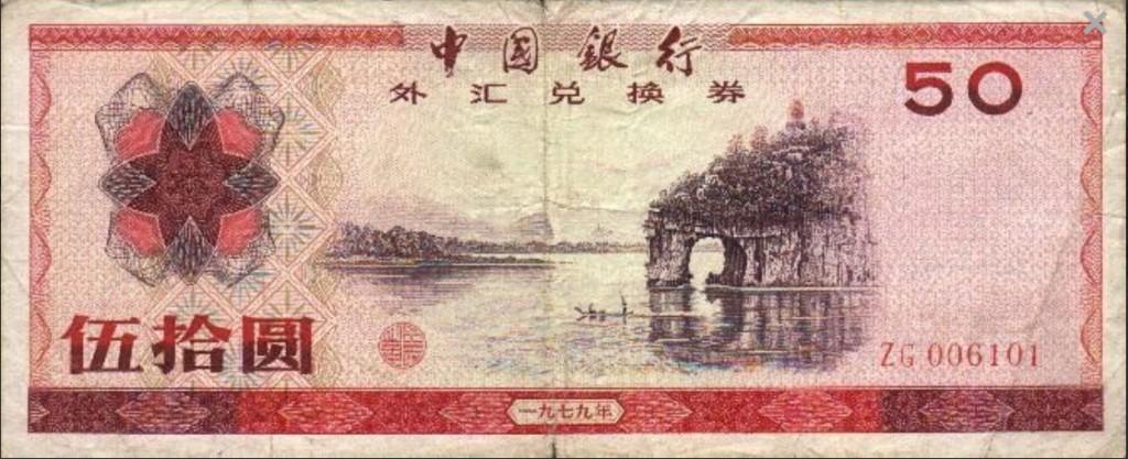 Money: Elephant Trunk Hill China